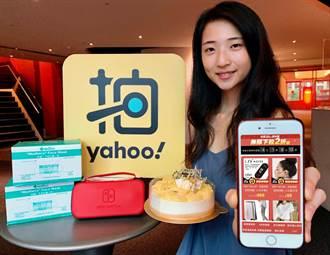 Yahoo奇摩拍賣全新改版 打造3大服務升級新體驗