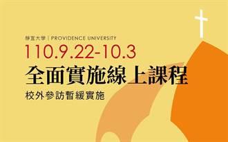 靜宜大學因應疫情發展 9月22日至10月3日「全面線上課程」