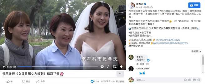 台中市長盧秀燕客串TVBS歡樂台2019年3月8日播出的「女兵日記女兵報到」。(翻攝自盧秀燕臉書)