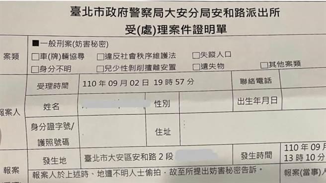 名嘴黃益中的妻子於2日下午在大安區某間超商超偷拍,已立案追查犯人。(翻攝黃益中臉書)