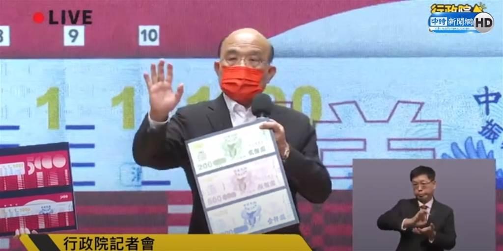行政院院長蘇貞昌今日(9)親自召開記者會,說明五倍券相關細節並公布樣張。(圖/本報系影音截圖)