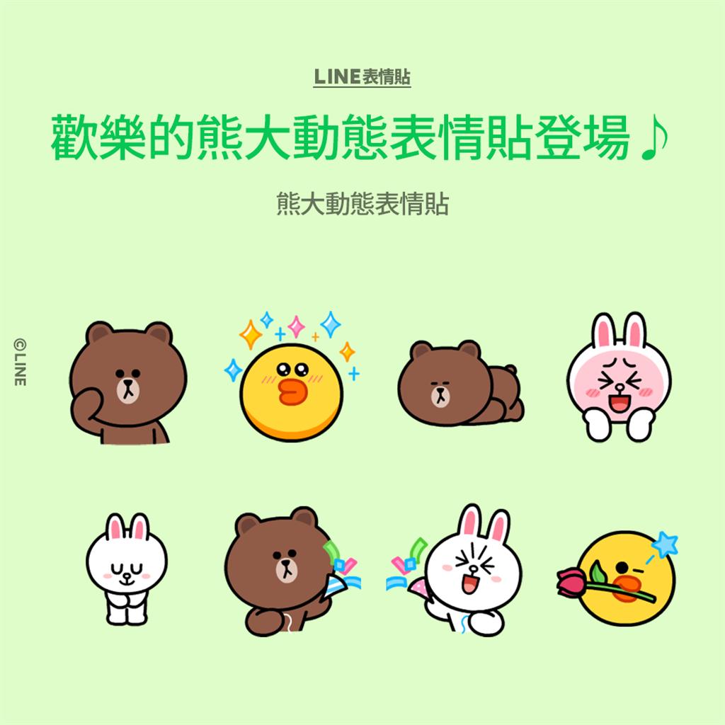 LINE首度推出全新「動態表情貼」 讓文字對話更活潑