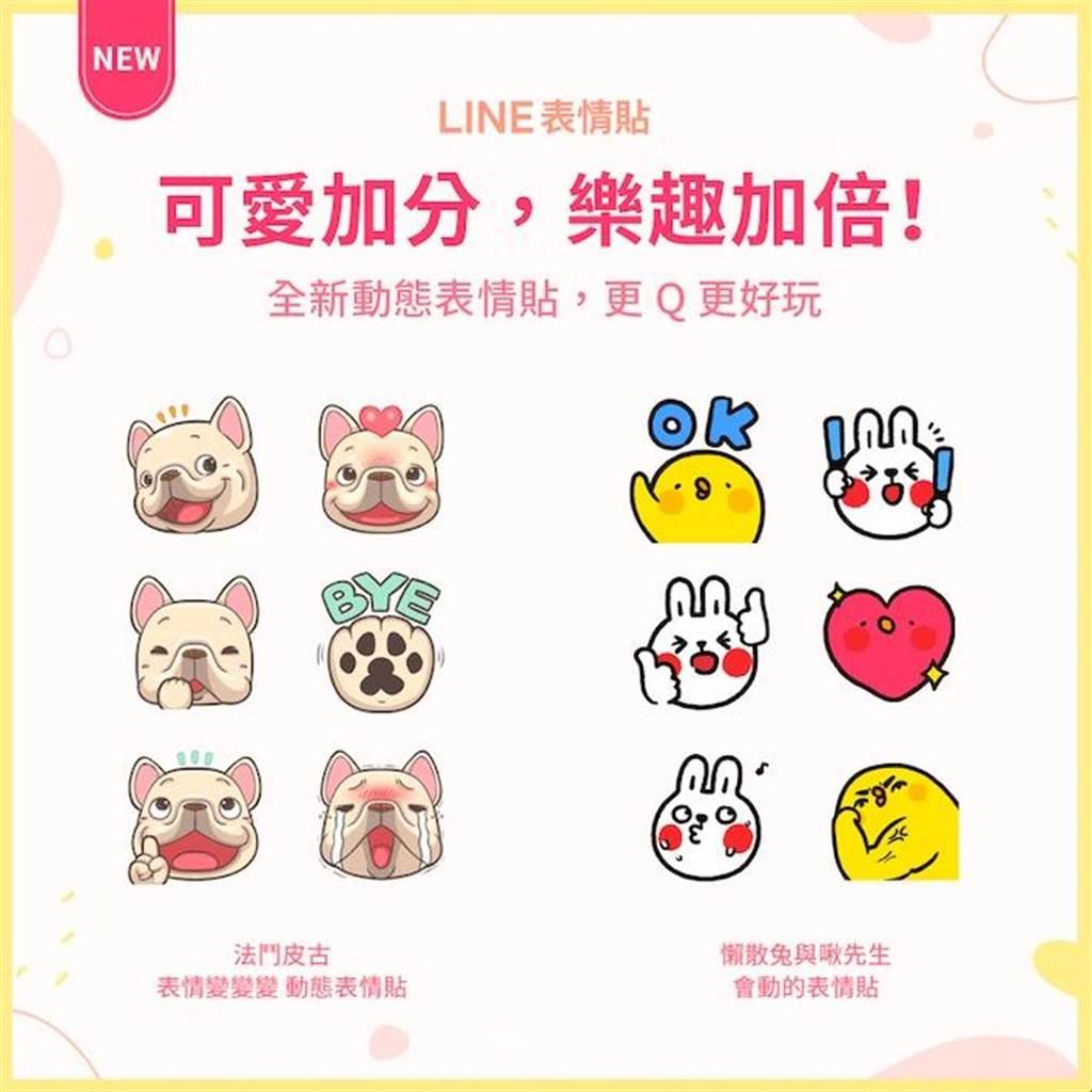 首波LINE的「動態表情貼」就攜手了一系列國際知名超人氣角色,包含Hello Kitty、米奇、史努比、BROWN & FRIENDS 熊大與兔兔,更攜手台灣創作者的原創角色「法鬥皮古」與「懶散兔與啾先生」等,總共推出11組動態表情貼。(LINE提供)