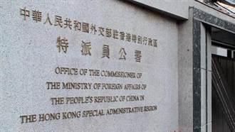 英外相推文批香港支聯會成員被捕 陸外交部駐港公署反駁