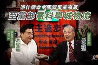 黃國昌揭民進黨喬科學城經營權與股權 洪耀福留言提告