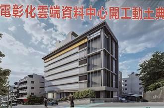 斥資15億元 台灣首座大型雲端資料中心進駐彰化