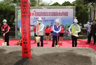 台南六甲國小中央廚房重建 可供應10校2500人午餐