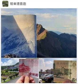 台灣真美鈔票真美!他曬「鈔票重疊」旅行 網驚嘆:錢圖無羨