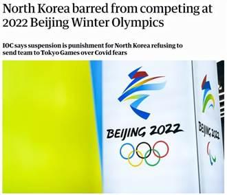 拒參加東奧 國際奧會禁止北韓參加明年北京冬奧