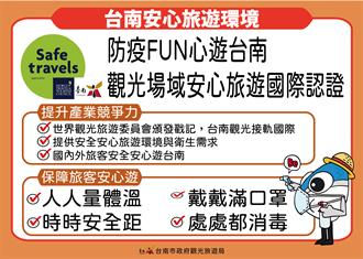 布局疫後觀光 台南首批輔導30家業者取得國際旅遊安全戳記