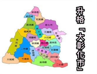 邱建富拚升格「大彰化市」魏明谷:不該有省轄市和直轄市之分