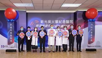 新光醫院成立AI智能化實驗 全程檢體0接觸