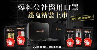 爆搶!爆料公社「神秘黑盒」醫用口罩禮盒   鐵盒限定版獨家販售!