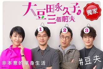 主題曲也得獎 松隆子《大豆田與三前夫》日電視周刊獎大贏家