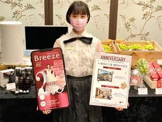 微風廣場20周年慶 周周送機票住宿、加碼送20萬購物金