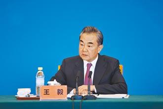 王毅發聲 維護聯合國國際核心作用