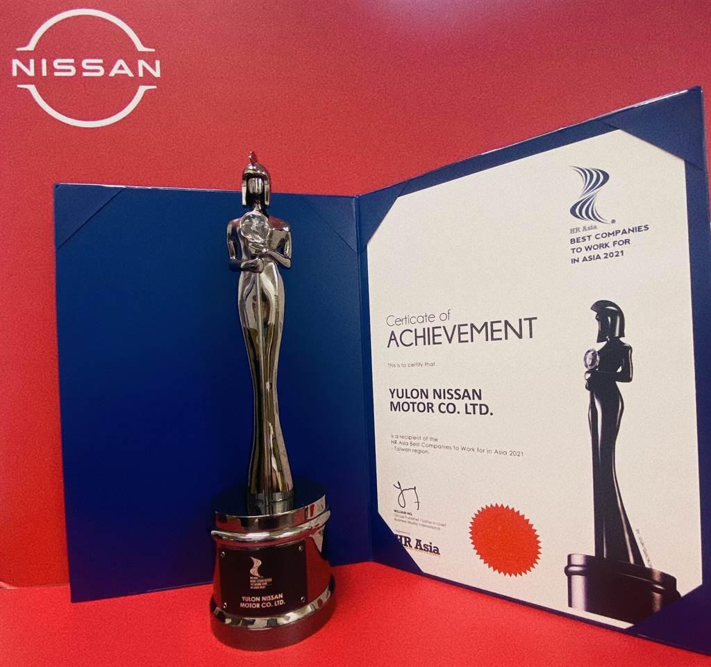裕隆日產汽車榮獲「2021亞洲最佳企業雇主獎」,以「塑造會增值的人才」做為人才發展策略,致力打造幸福職場。(圖/裕隆日產提供)