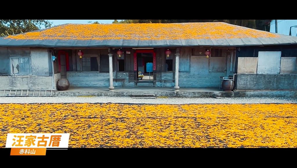 圖說:花蓮赤科山的「汪家古厝」也是必造訪的景點之一/截取自youtube