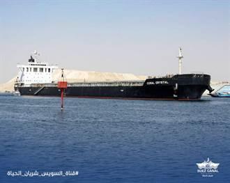 貨輪珊瑚水晶號擱淺蘇伊士運河 管理局快速排除