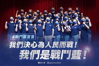 趙少康公布戰鬥藍名單 「他」竟不是國民黨籍 網驚呼一片