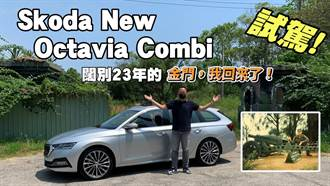 Skoda New Octavia Combi 2.0 TSI 4x4金門試駕