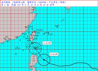 強颱璨樹進逼 氣象局:預估今天下午至晚間發陸警