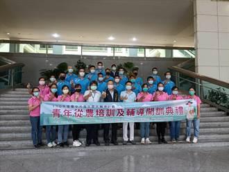 台中青年從農培訓今起跑 文學碩士也參加