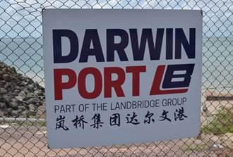 達爾文港中資租用權爭議  澳洲政府意見分歧