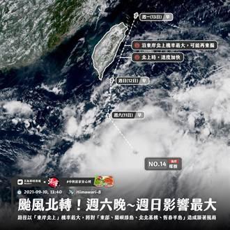 璨樹最新風雨時程出爐 3地嚴防強風豪雨 週六有望放颱風假