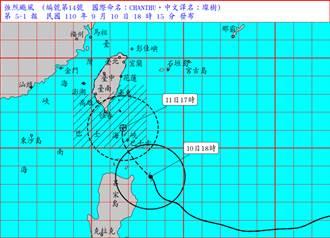 用路人注意!璨樹颱風逼近 中橫等10路段可能管制