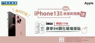 傑昇通信超前部署!現預購iPhone 13即送康寧保護貼再抽iPhone SE