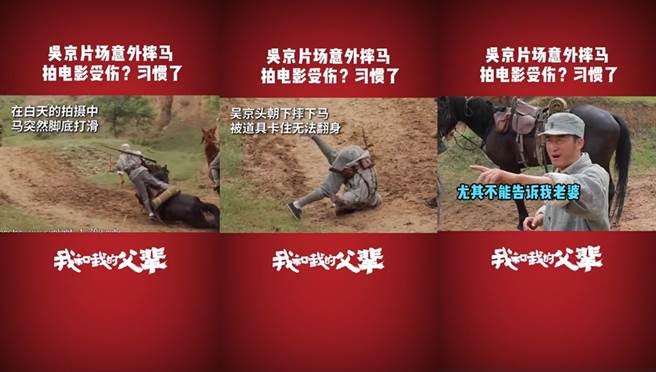 吳京從馬上摔下後翻轉180度又站起。(圖/取自新浪娛樂)