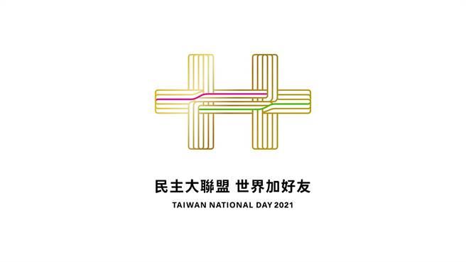 國慶籌備委員會昨天發布國慶主視覺「金陽雙十」,下方寫著「民主大聯盟,世界加好友」,以及英文「TAIWAN NATIONAL DAY 2021」。(中華文化總會提供/中央社記者王寶兒傳真)