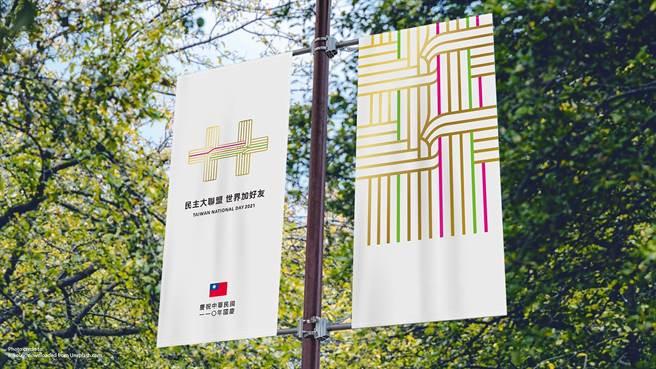 黃暐瀚指出,旗子的下方還是有中華民國字樣和國旗。 (中華文化總會提供/中央社記者王寶兒傳真)