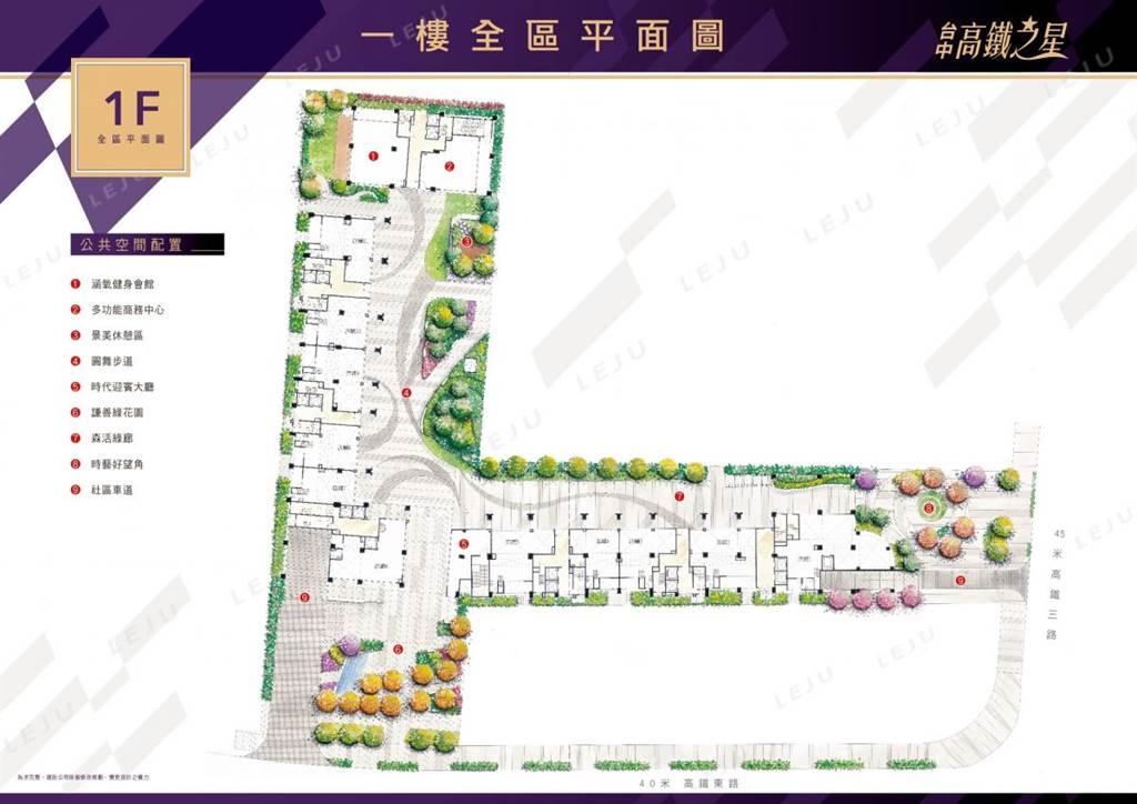 高鐵之星一樓平面圖(圖/樂居LEJU)