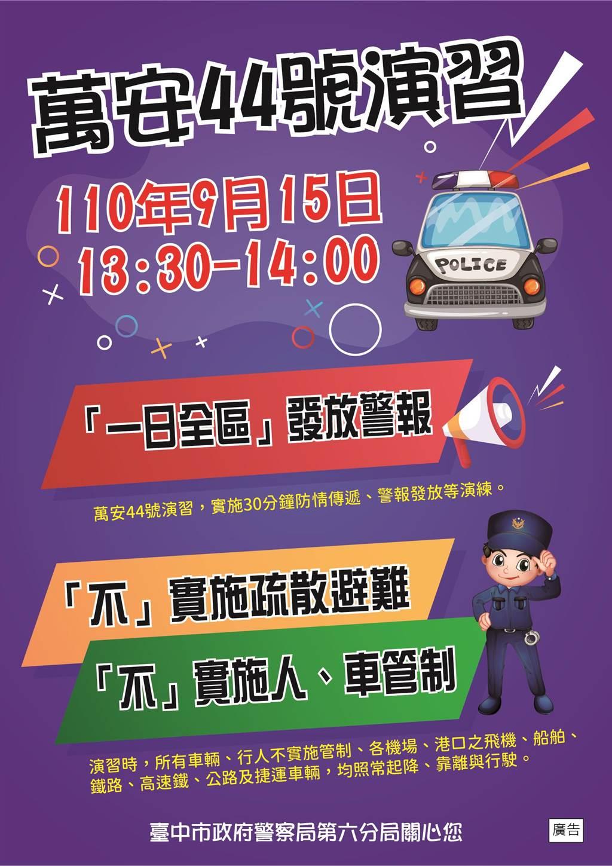 台中市警察局第六分局針對萬安44號演習,發揮創意製作「警察公仔版」及「防空避難版」海報。(民眾提供/盧金足台中傳真)