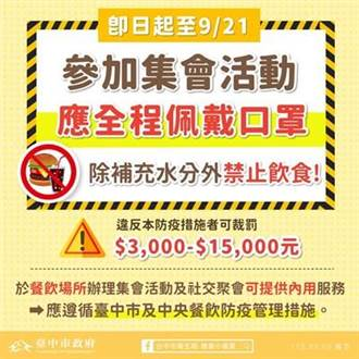 中秋節禁戶外烤肉 台中餐廳可內用須防疫