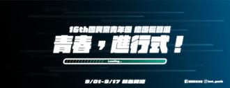 國民黨即起甄選16屆青年團總團長 17日截止報名