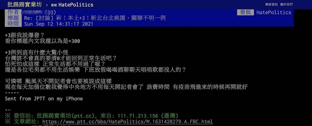 指揮中心因颱風停班課暫停召開記者會,網友有不同看法。(圖/摘自PTT)