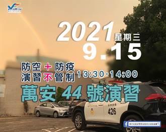 萬安44號演習9/15登場 中市警宣導「3不1沒有」