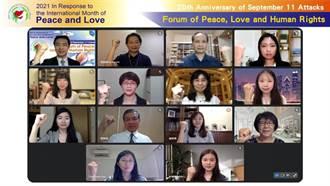 911恐攻二十年 紐約電視台播出太極門散播愛與和平畫面