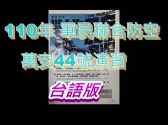 萬安44號演習 清水警製8種語言影片宣導