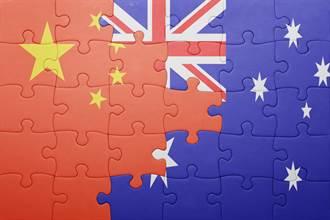 陸爭取加入CPTPP 澳財長趁機拿翹:澳中關係將更趨緊張