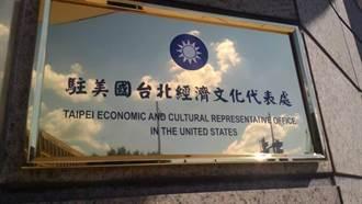 時論廣場》代表處改名 美國拿台灣當工具人(施威全)