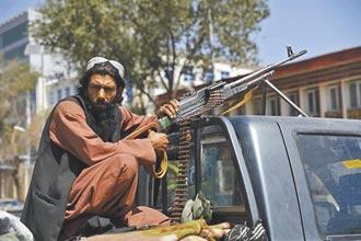 塔利班復活後的「新亞洲」