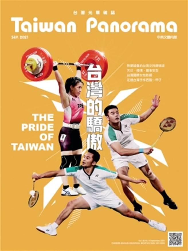 《台灣光華2021.09》