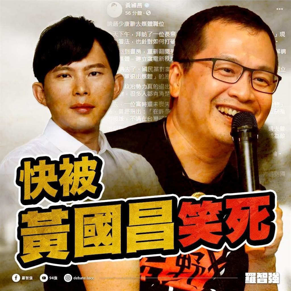 前立委黃國昌(圖左)要求資深媒體人趙少康辭去媒體職位,台北市議員羅智強(圖右)看完理由後笑了。(圖/摘自羅智強臉書)