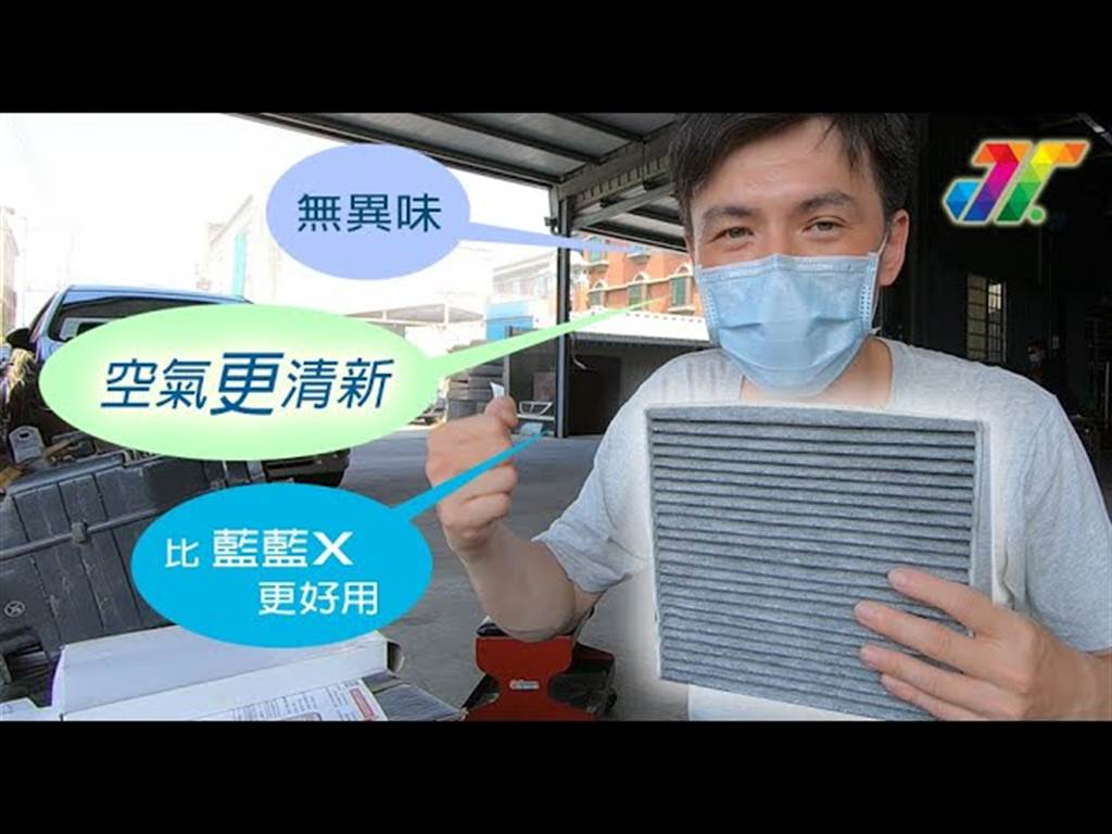 空調有異味?汽車冷氣濾網定期就該換!(圖/強尼大叔)