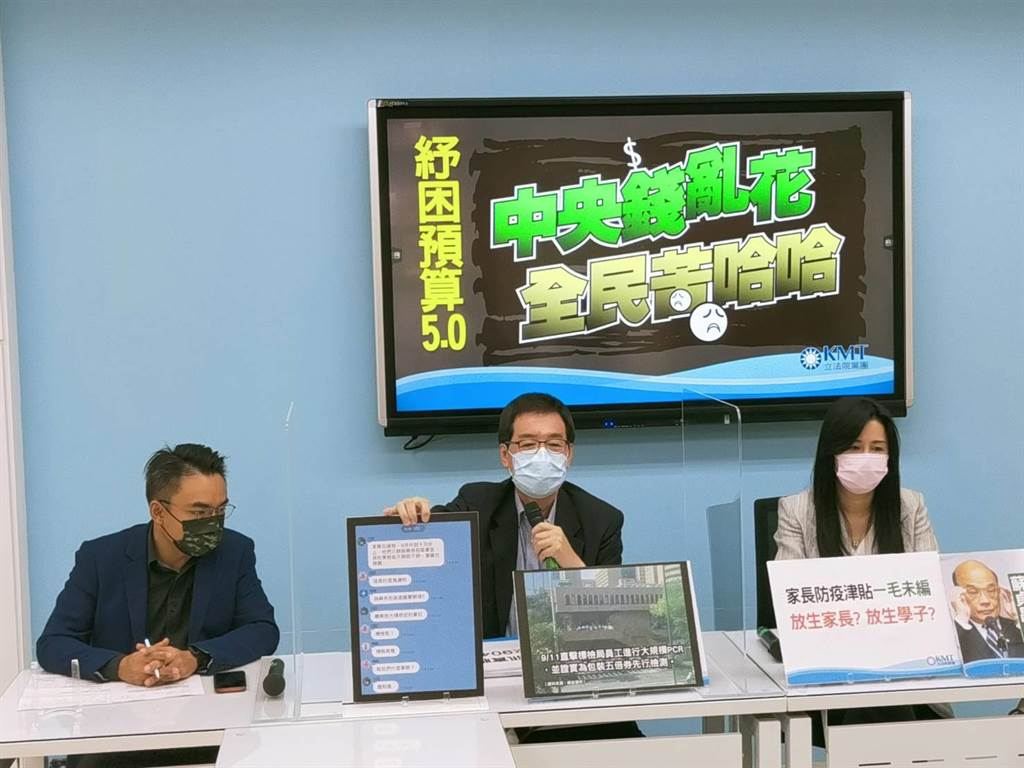 立法院國民黨團13日舉行「紓困預算5.0,中央錢亂花,全民苦哈哈」記者會。(國民黨團提供)