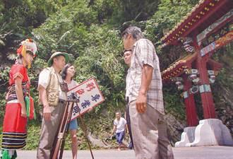 2009電視《比賽開始》 太魯閣牌樓